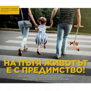 Агенцията за пътна безопасност работи като скъпа рекламна фирма