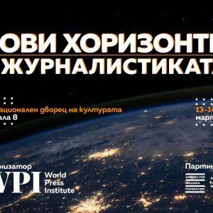 Водещи световни журналисти идват в София за първата конференция на WPI