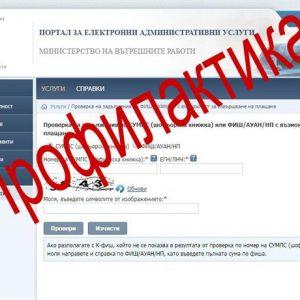 Възможни са технологични прекъсвания в достъпа до електронни услуги, предоставяни от портала на МВР