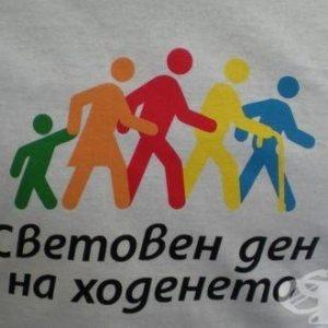 Дупница отбелязва световния ден на ходенето