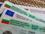 Дупничани могат да сменят предсрочно личните си документи