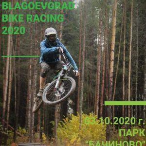 За поредна година Благоевград ще бъде домакин на състезание по планинско колоездене