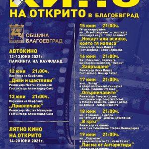 """За първи път в Благоевград! ,,АВТОКИНО"""" и ,,Лятно кино на открито"""" от 12 до 20 юни"""