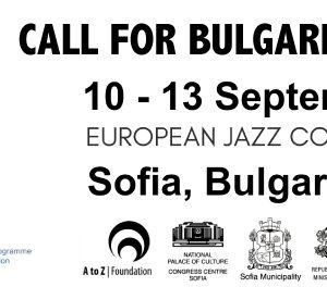 Започва селектирането на български музиканти за шоукейс програмата на Европейската джаз конференция в София
