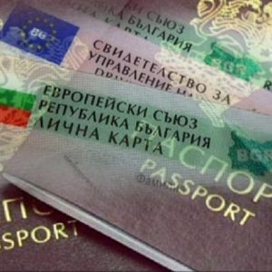 Изгубените лични документи няма да бъдат валидни, ако ги намерим