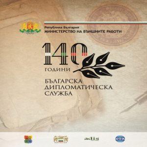 """Изложба """"140 години българска дипломатическа служба"""" ще бъде представена в ЮЗУ """"Неофит Рилски"""""""