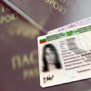 Над 2 млн. лични документи изтичат тази година