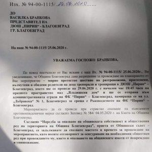 Общината разреши протест на фенове и родители на деца от ДЮШ на Пирин