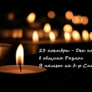 Обявиха 23 ноември за Ден на траур в община Разлог