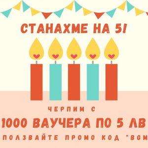 Онлайн супермаркетът BG МАРКЕТ празнува 5-ти рожден ден и подарява 1000 ваучера на своите клиенти