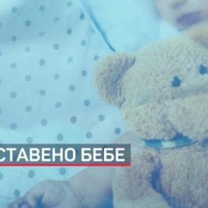Освободиха от ареста родителите на изоставеното бебе в София