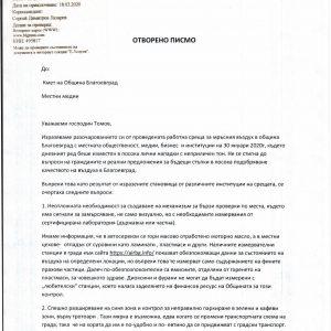 Отворено писмо от Инициативен комитет за чист въздух в Благоевград