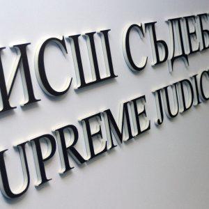 Откриват процедурата за избор на председател на ВКС