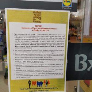 Проверки и акции по търговските обекти в Благоевград