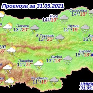 Прогноза за времето 31 май 2021