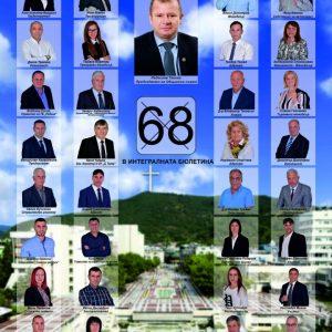 """Специален статут за парк """"Бачиново"""", чист въздух и нова индустриална зона искат от местната коалиция ЕНП (ЕНП-СДС-БДО)"""