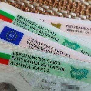 Удължиха с 6 месеца валидността на личните карти и шофьорските книжки
