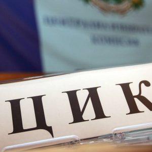 ЦИК отряза още 3 партии от участие в изборите