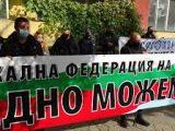 Полицаите излизат на национален протест